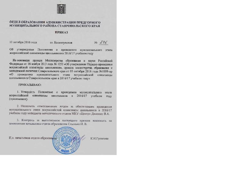 Налоговая инспекция Домодедовод - все о Домодедово